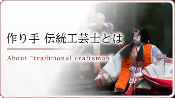 作り手 伝統工芸士とは